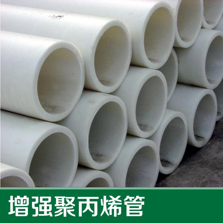 绿岛增强聚丙烯管厂家直供FRPP管