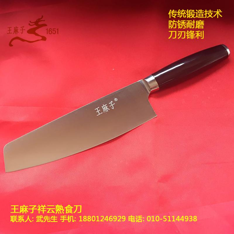 北京王麻子DC138祥云熟食刀 百年老店直供不锈钢厨刀 步步高菜刀