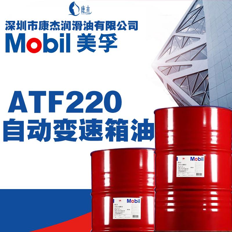 供应用于车用的美孚ATF220自动变速箱油 美孚润滑油价格 车用润滑油自动变速箱油
