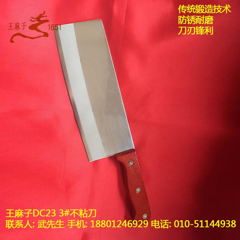 北京王麻子供应DC23 3#不粘刀厨刀出售 不粘刀批发 不粘刀零售