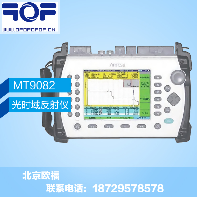 供应厂家直销供应安立MT9082光时域反射光时域反射仪厂家光时域反射仪价格