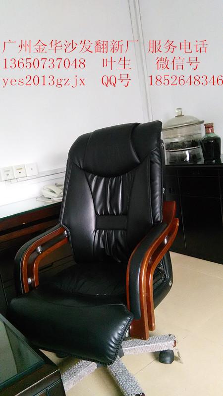 供应广州专业餐椅大班椅沙发翻新维修-各种各大酒店宾馆的沙发,餐椅,大班椅,功能椅维修翻新
