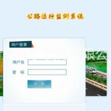 供应公路行业软件 公路运行监测系统 公路养护软件图片