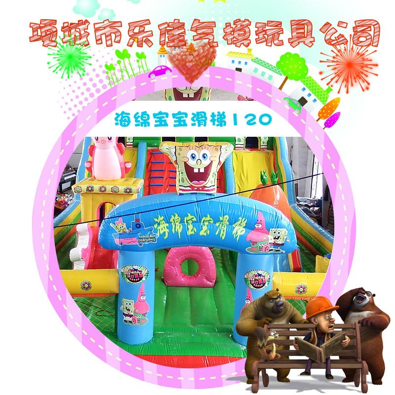 供应充气滑梯海绵宝宝滑梯120厂家直销 充气滑梯城堡 充气玩具