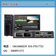 供应新维讯非线性编辑系统/非编/软件