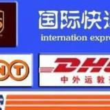 供应青岛国际快递货运代理公司