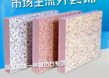 仿石材保温装饰板不起皮图片