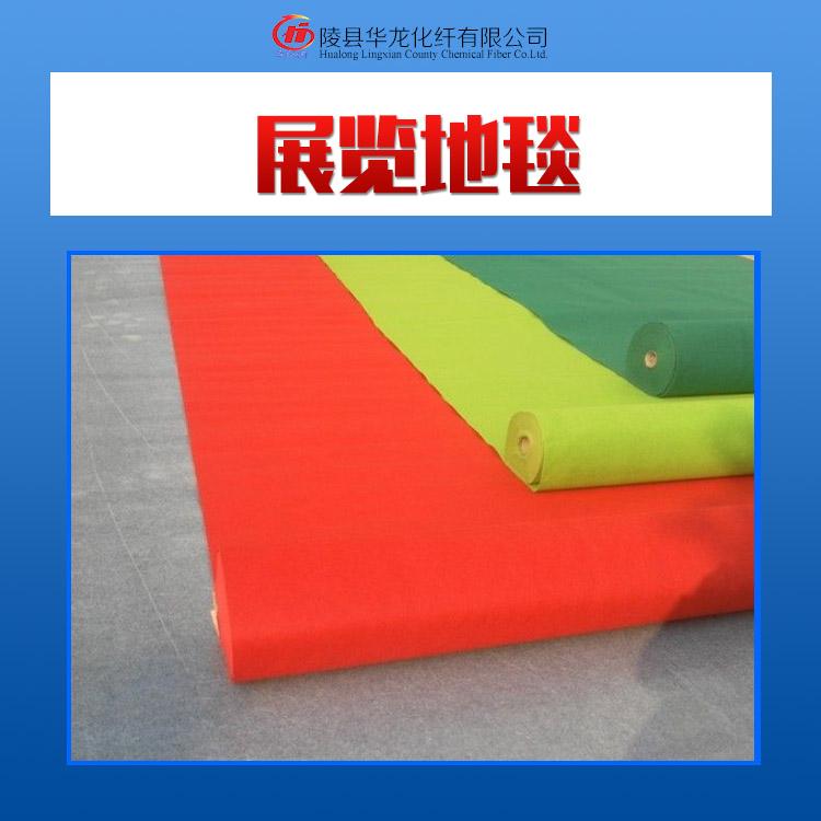 厂家专业生产展览地毯针刺无纺地毯质量保证