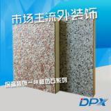 供应仿石漆保温装饰板不开裂