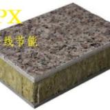 供应地平线保温装饰一体板 仿大理石保温板新品推荐