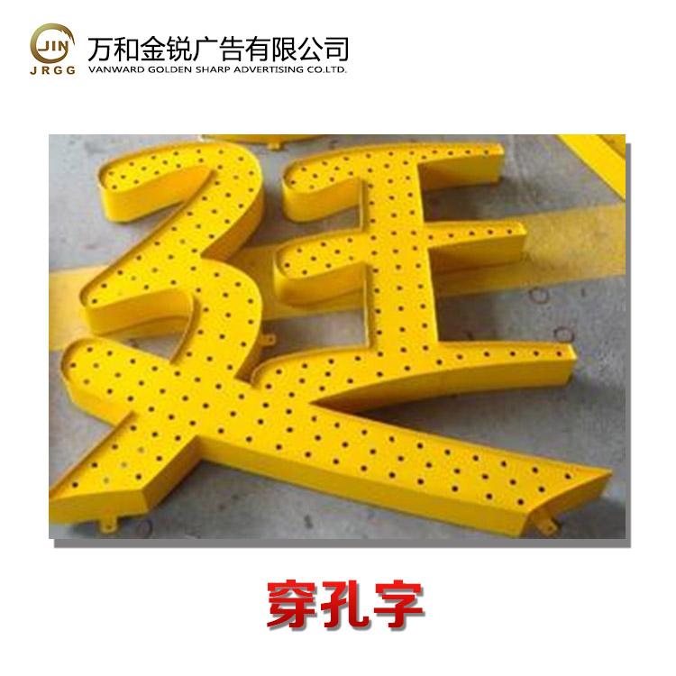 厂家专业制作led发光字边缘穿孔吸塑字质量保证