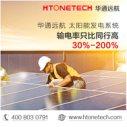 供应用于监控安防的电力铁塔监控太阳能供电系统