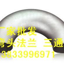 供应用于电力管道的江油60*6铝弯头厂家 加工弯头厂家 常年对外机加工 按图订做弯头弯管批发