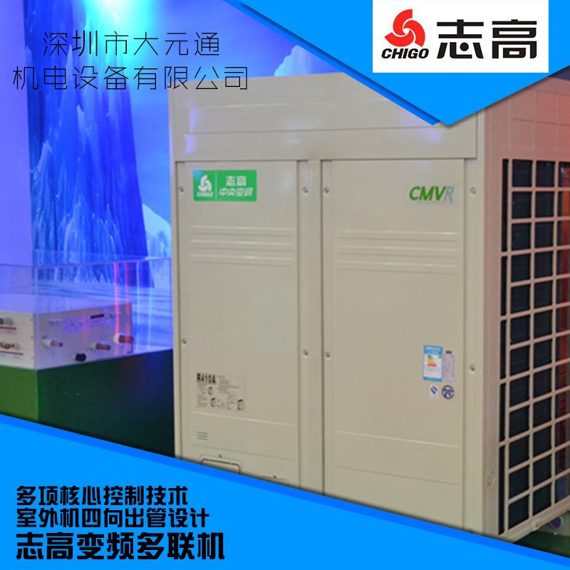 志高中央空调cmv直流变频多联机批发
