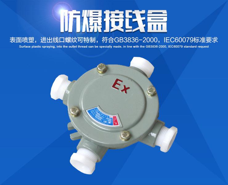 供应浙江防爆接线盒 煤矿用电缆接线盒