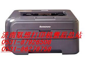 供应联想打印机