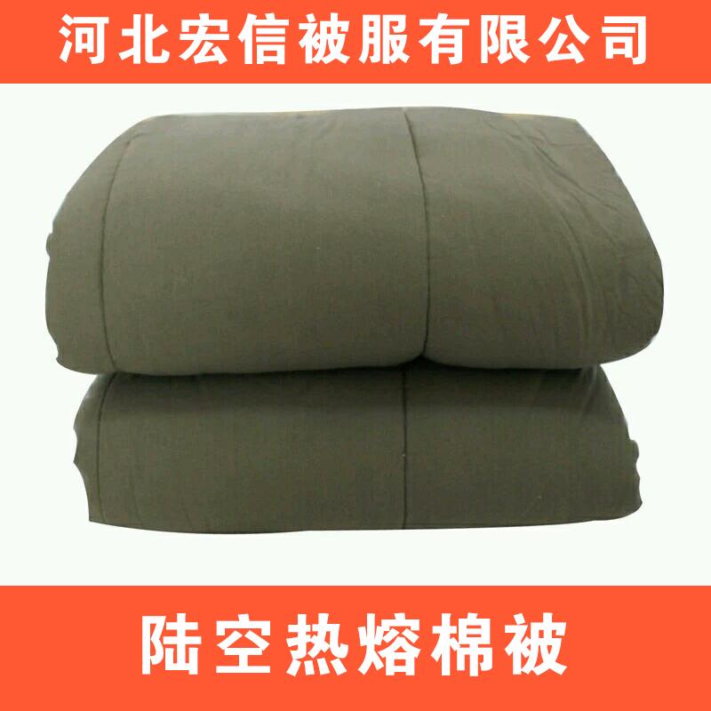 河北陆空热熔棉被 秋冬保暖被子销售