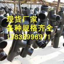 供应用于国标的正三通价格 108正三通生产厂家 等径三通