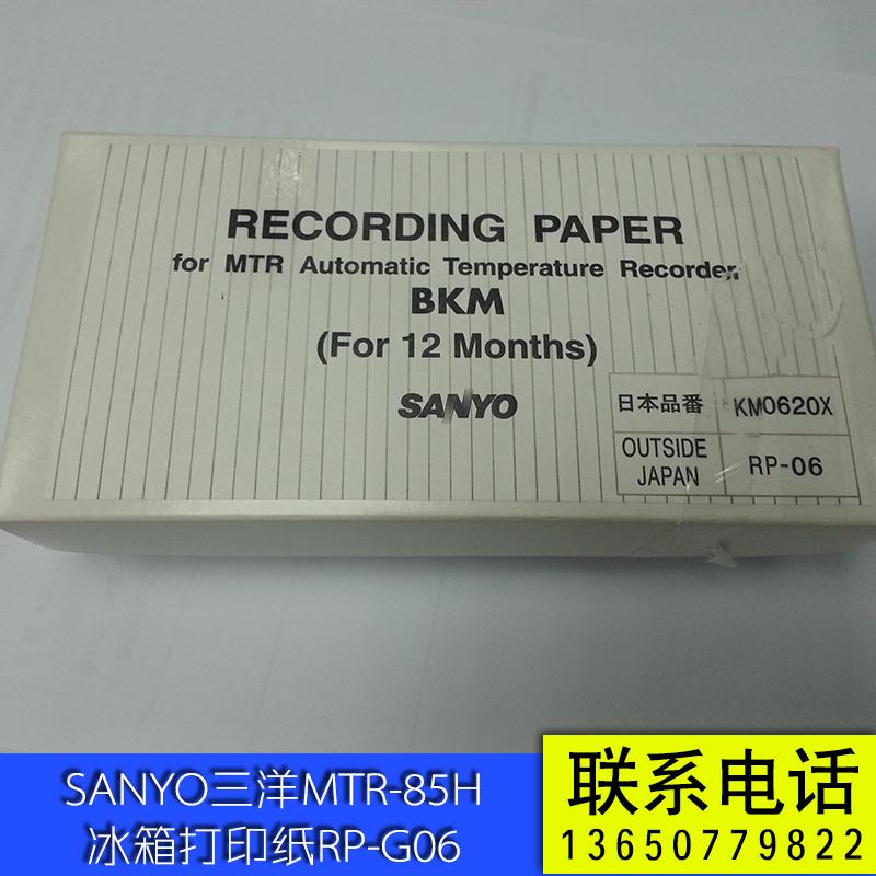 供应用于打印的SANYOMTR-85打印纸 冰箱打印纸RP-G06