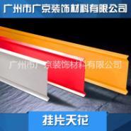 防潮建筑材料铝挂片天花图片