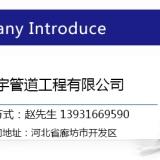 供應北京朝陽區定向鉆頂管施工隊伍,晟宇非開挖公司,設備精良,技術一流,服務周到