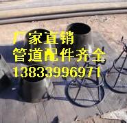 优质DN400泵用喇叭口厂家图片