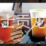 供应经士贡龙茶面向威海市诚招加盟代理商,经士贡龙茶面向全国诚招加盟代理商,贡茶加盟,皇茶加盟,甜品加盟,茶饮加盟餐饮加盟