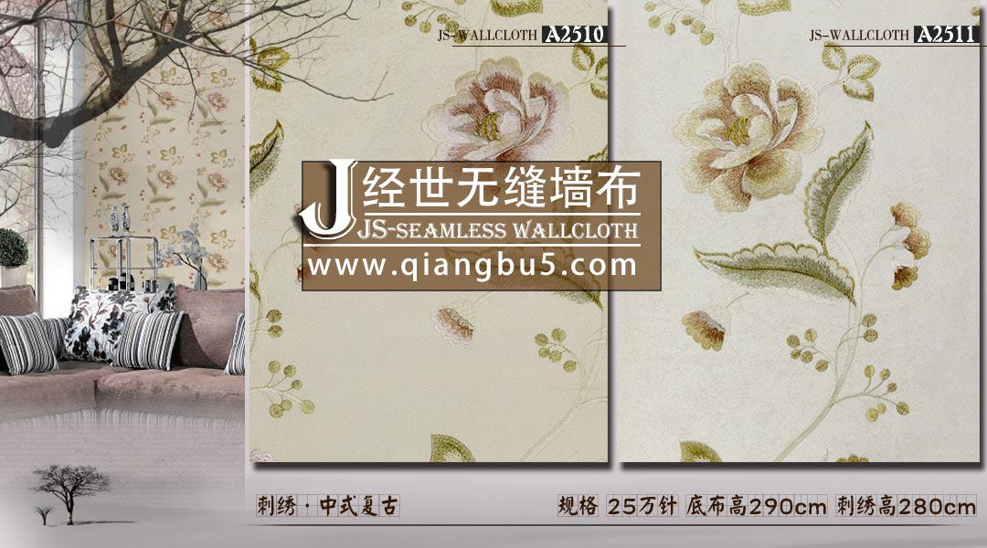 经世墙布·十大墙布品牌·高端无缝壁布领导者
