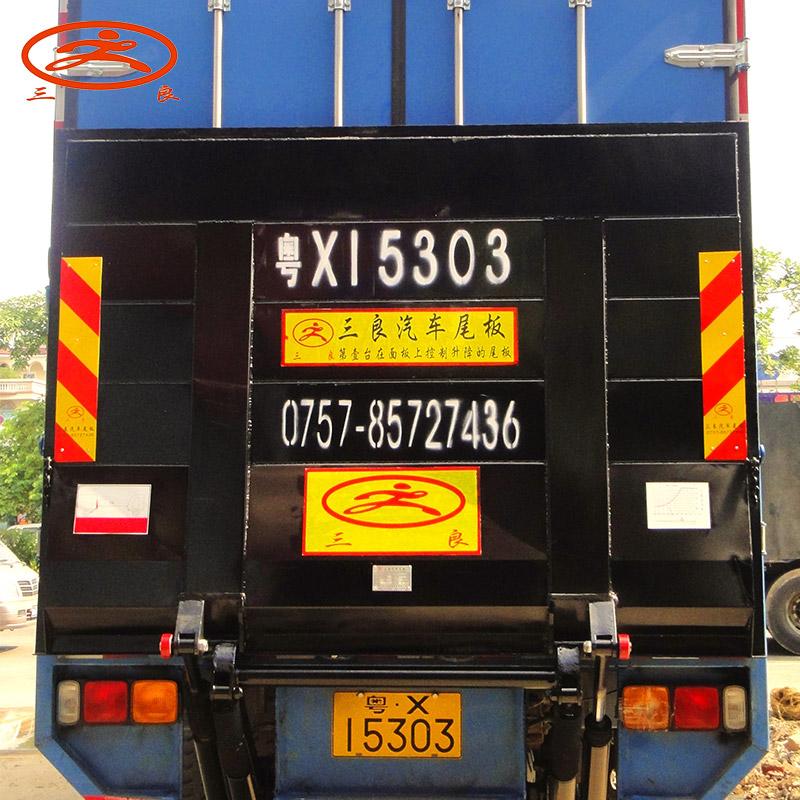 广州汽车尾板图片/广州汽车尾板样板图 (1)