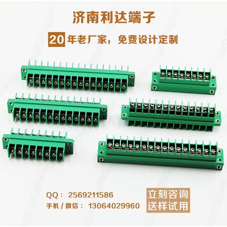 pcb接线端子排型号规格批发