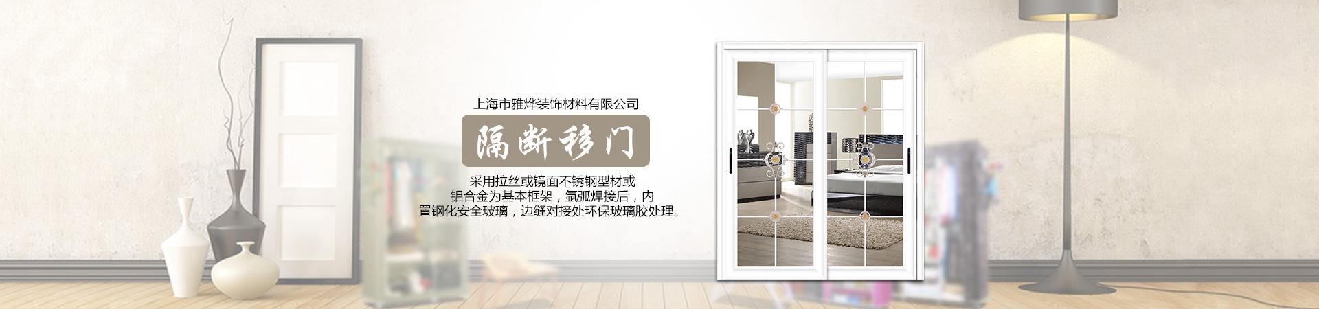 上海雅烨装饰材料有限公司_官方网站_一呼百应原材料