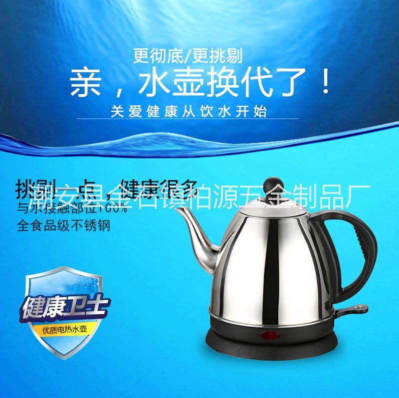 供应1.2 L 钢盖快速壶 电热水壶 泡茶壶 电子热水壶
