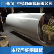 机场包柱铝单板厂家图片