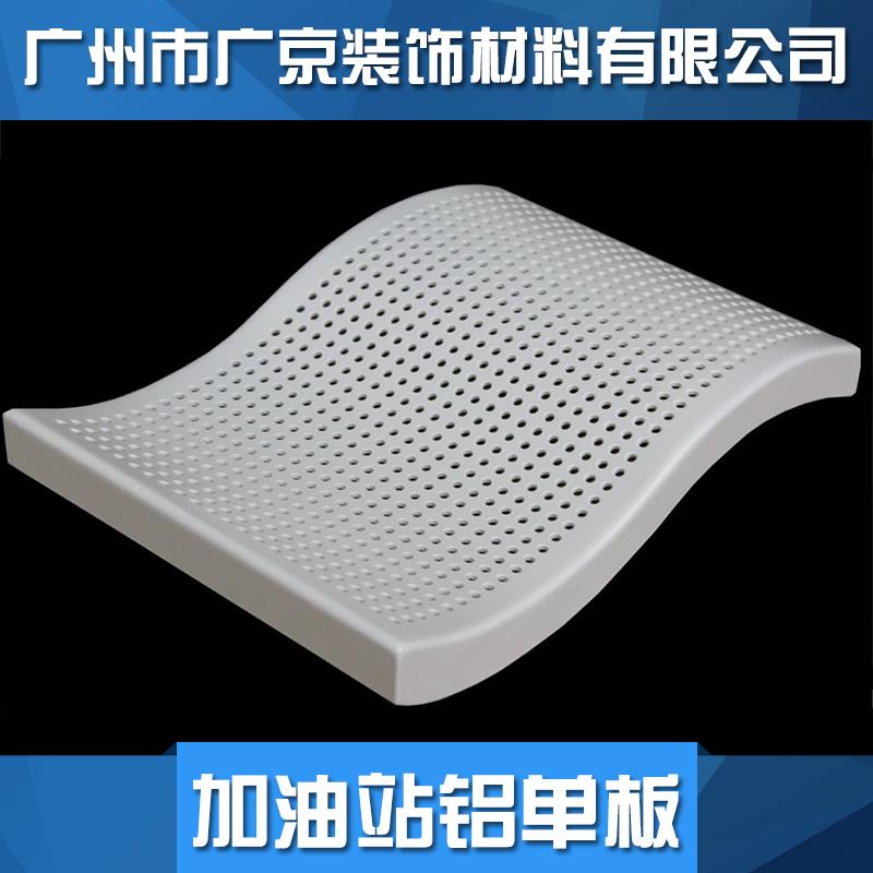 厂家直销 加油站铝单板 办公大楼专用幕墙铝单板