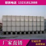 供应北京玻璃钢水箱 消防水箱 储水水箱