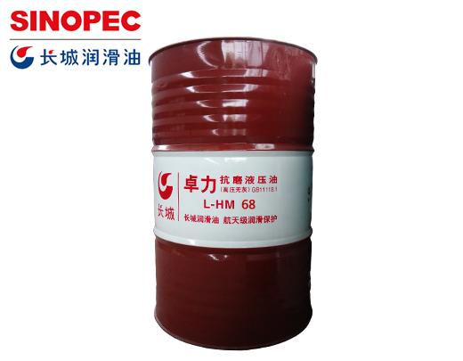 长城卓力l-hm68抗磨液压油价格
