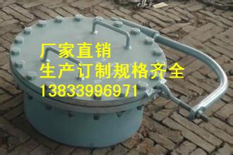 供应用于304的水平吊盖手孔DN350PN2.5  透气孔批发价格 圆形人孔批发厂家