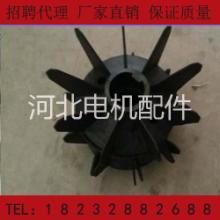 供应用于电机配件的YB2 黑色塑料风叶批发
