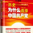 大视野:历史为什么选择中国共产党图片
