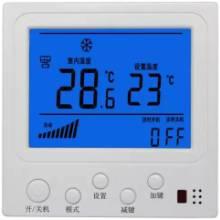 供应中央空调液晶温控器