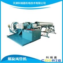 供应螺旋风管机 小型螺旋风管机 全自动螺旋风管机生产