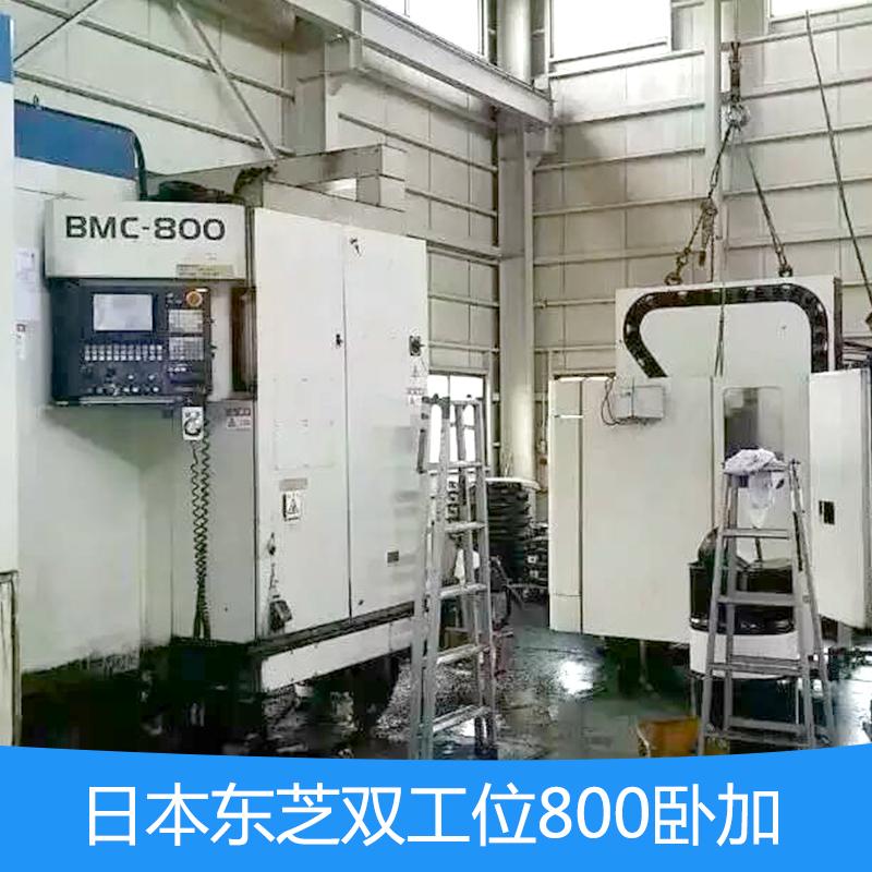 供应日本东芝双工位800卧加东芝888系统,x轴行程1250、y轴1000、z轴900