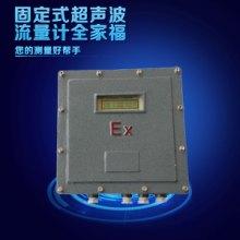 供应固定式超声波流量计 厂家直销 北京鑫瑞思创批发