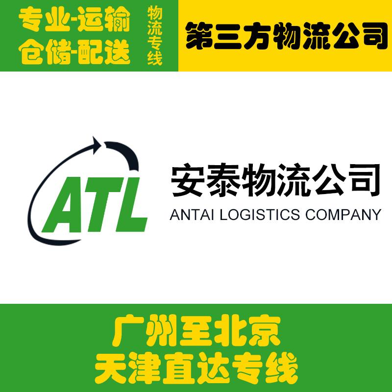 供应广州至北京直达专线 广州到天津物流专线 广州安泰物流公司