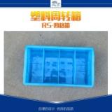 供应江苏塑料四格箱 塑料带隔板周转箱 4格收纳箱 分隔箱厂家