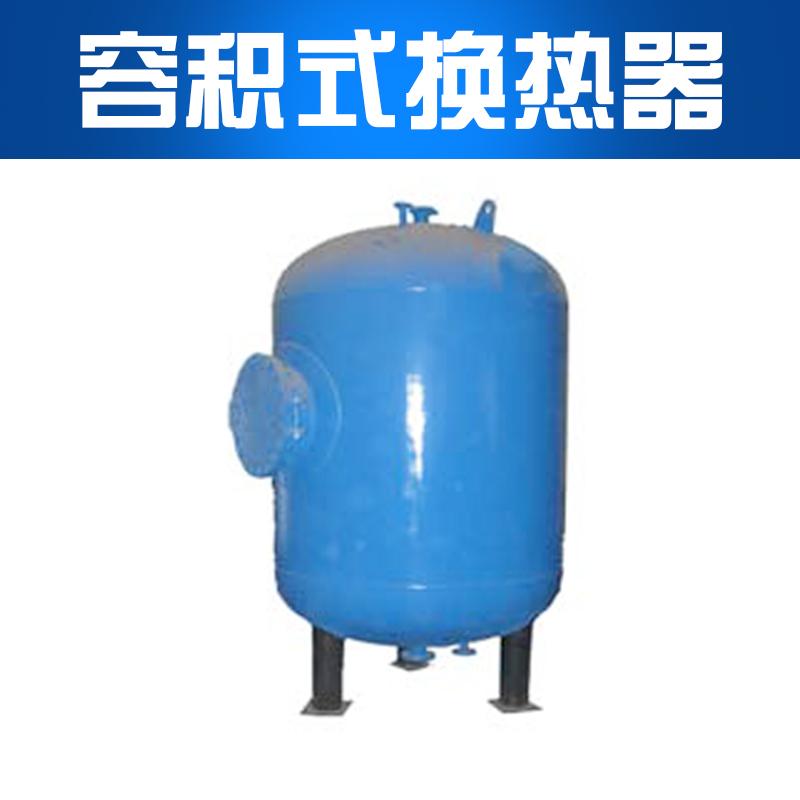 供应容积式换热器厂家批发 四平东方换热器厂家直销