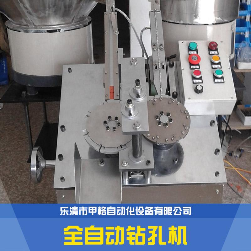 供应浙江全自动钻孔机 多工位全自动钻孔攻牙机 可定各种非标自动化设备