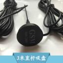 特价工业级GSM 900-1800强磁吸盘天线 SMA弯头内螺针 3米直杆吸盘天线