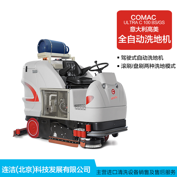 供应意大利汽油版驾驶式自动洗地机厂家直销工业扫地机 驾驶式工业洗地机出售