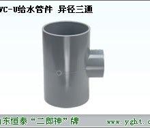 供应PVC管件